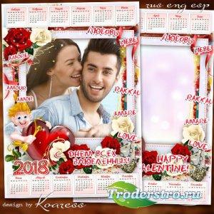 Романтический календарь-фоторамка на 2018 год - Стрела Амура снова в цель п ...