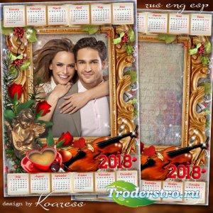 Романтический календарь-рамка на 2018 год - Любовь подобна музыке в тиши