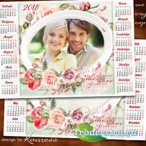 Календарь с рамкой для фото на 2018 год для влюбленных - Как хорошо, что на ...