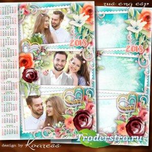 Календарь-рамка на 2018 год для влюбленных - Любовь, как сердце трепетно ст ...