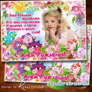 Детская праздничная рамка для фото к Дню Рождения - Тебе желаем много подар ...
