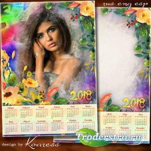 Календарь-рамка на 2018 год - Романтический портрет