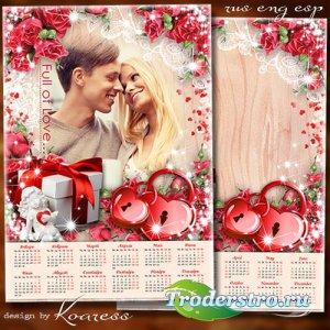 Романтический календарь с рамкой для фото на 2018 год для влюбленных - Я вс ...