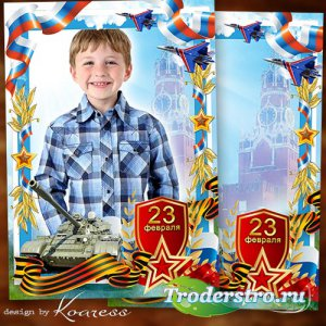 Детская фоторамка для портретов - С Днем Защитника, ребята