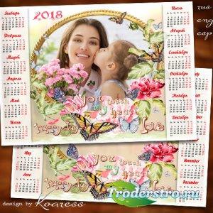 Романтический календарь-фоторамка на 2018 год - Ты мое солнце, ты мой цвето ...