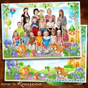 Детская фоторамка для группового фото - Мы приходим в детский сад, детский  ...