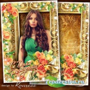 Рамка-открытка для фото к Дню Рождения, юбилею - Будь всегда прекрасной, за ...