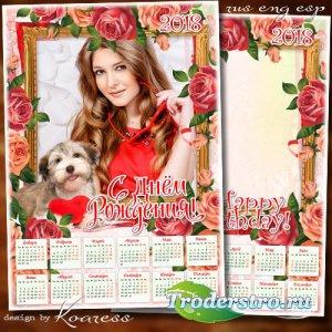 Праздничный календарь с рамой для фото на 2018 год - Романтики, счастья, лю ...