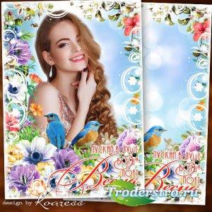 Фоторамка-поздравление к 8 Марта - Цветов, любви и красоты, пусть все сбыва ...