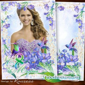 Рамка для фото-открытка к 8 Марта - Пусть расцветает все кругом, и будет жи ...
