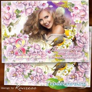 Фоторамка-открытка к 8 Марта - Весеннего тепла, любви, цветов и комплименто ...