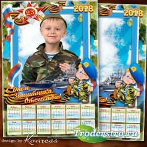 Детский календарь на 2018 год к Дню Защитника Отечества - Сегодня у мальчиш ...