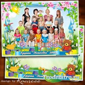 Детская рамка для фото группы в детском саду - Наш любимый детский сад