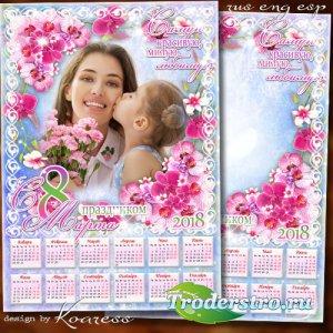 Календарь-рамка для фото на 2018 год - Поздравляем с праздником самую любим ...