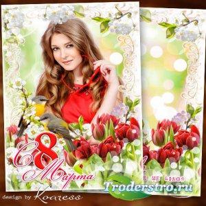 Праздничная фоторамка-поздравление к 8 Марта - Будь радостной, красивой, яр ...