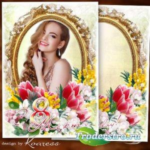 Праздничная фоторамка-открытка к 8 Марта - Радости, тепла и ласки, жить сча ...