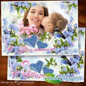 Рамка для фото к 8 Марта - Поздравляю с праздником тебя, мое сердечко