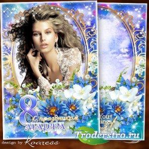 Рамка для фото-открытка к 8 Марта - Для вас - цветы и поздравления