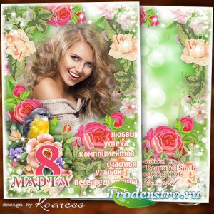 Праздничная открытка с фоторамкой к 8 Марта - Любви, цветов, подарков, комп ...