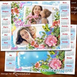 Весенний календарь-фоторамка на 2018 год к 8 Марта - Пусть прекрасным будет ...
