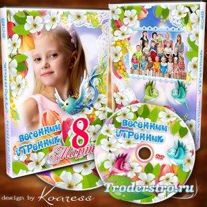 Обложка и задувка для dvd диска с видео весеннего утренника - Мы сегодня на ...