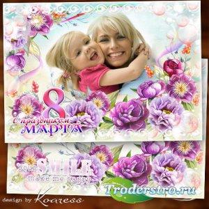 Фоторамка-открытка к 8 Марта - Прекрасной жизни, радости и счастья