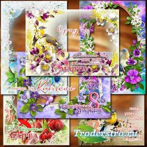 Праздничные открытки с фоторамками к 8 Марта - С прекрасным праздником весе ...