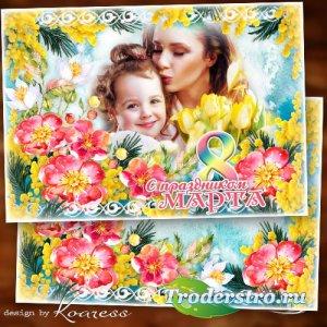 Фоторамка-поздравление к 8 Марта - Прекрасной жизни, радости и счастья