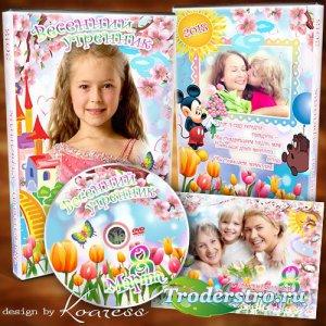 Детский набор из рамки, обложки и задувки для dvd диска с видео весеннего у ...