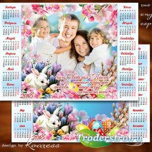 Пасхальный календарь-фоторамка на 2018 год - Светлой и счастливой Пасхи