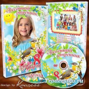 Детский набор dvd для видео с весеннего утренника - С Праздником - щебечут  ...