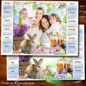 Праздничный календарь с рамкой для фотошопа на 2018 год - В жизни все пуска ...