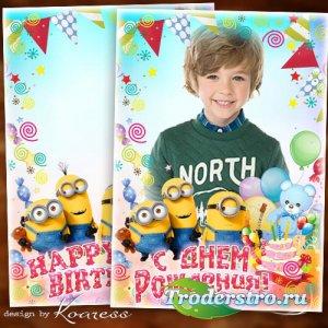 Детская праздничная фоторамка - Веселый День Рождения с веселыми друзьями