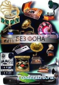 Клипарты для фотошопа - Магнитафоны, патефоны, грамофоны
