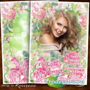 Поздравительная женская открытка с рамкой к Дню Рождения - Пожелания к праз ...