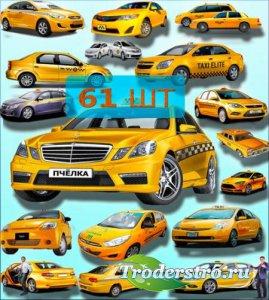 Коллекция Png клип-артов - Автомобили такси