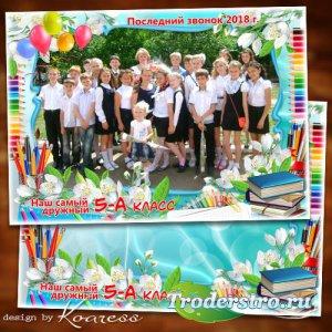 Школьная фоторамка для фото класса - До свидания, школа, здравствуй, лето