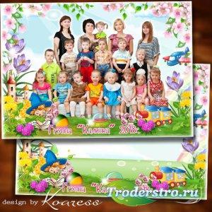 Детская фоторамка для группового фото в детском саду - Здравствуй, лето