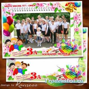 Детская рамка для фото школьников - Самый яркий и веселый день последнего з ...