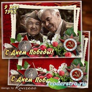 Праздничная рамка-открытка к Дню Победы для фотошопа - С днем великой и сла ...