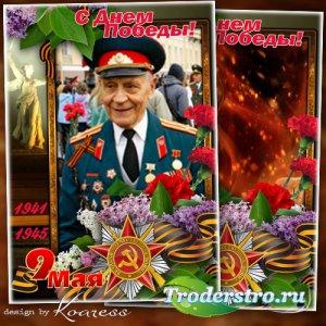Праздничная рамка к Дню Победы для фотошопа - В этот день мы солдат вспомин ...