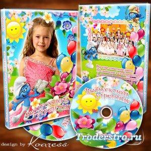 Детский набор dvd для диска с видео - Сегодня первый выпускной, и грустно н ...