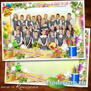 Детская школьная рамка для фото класса - На каникулы зовет нас звонок весел ...
