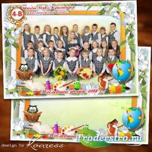 Детская рамка для фото класса - Вместе праздник наш отметим - день последне ...