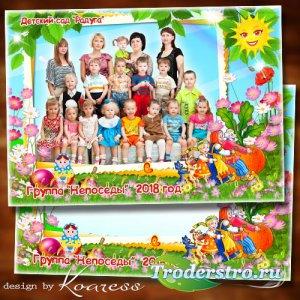 Детская фоторамка для группового фото в детском саду - Вот оно какое - наше ...