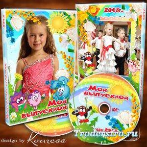 Обложка и задувка для диска с видео выпускного утренника в детском саду - Д ...