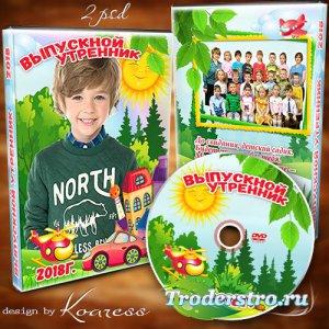 Детский набор dvd из обложки и задувки на диск для выпускного в детском сад ...