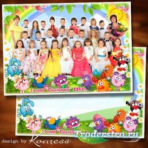 Детская фоторамка для группового фото в детском саду - Вот какими мы стали  ...