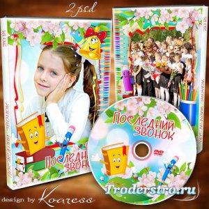 Детский набор dvd для диска с видео школьного последнего звонка - Отдыхай,  ...
