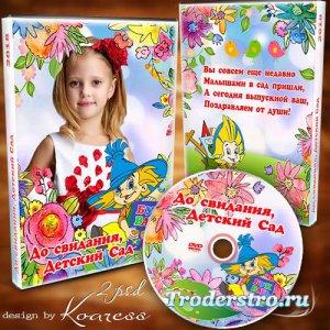 Детский набор dvd для диска с видео - Попрощаться с детским садом время нам ...